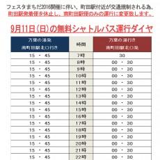 9月11日(日)無料シャトルバスダイヤ変更のお知らせ