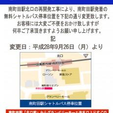 南町田駅 無料シャトルバス停車位置変更のお知らせ