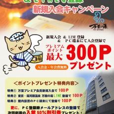 万葉プレミア倶楽部新規入会キャンペーン12/1~12/18