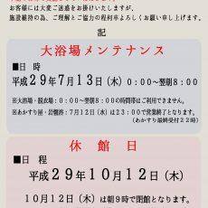 2017年休館日・大浴場メンテナンス日のお知らせ