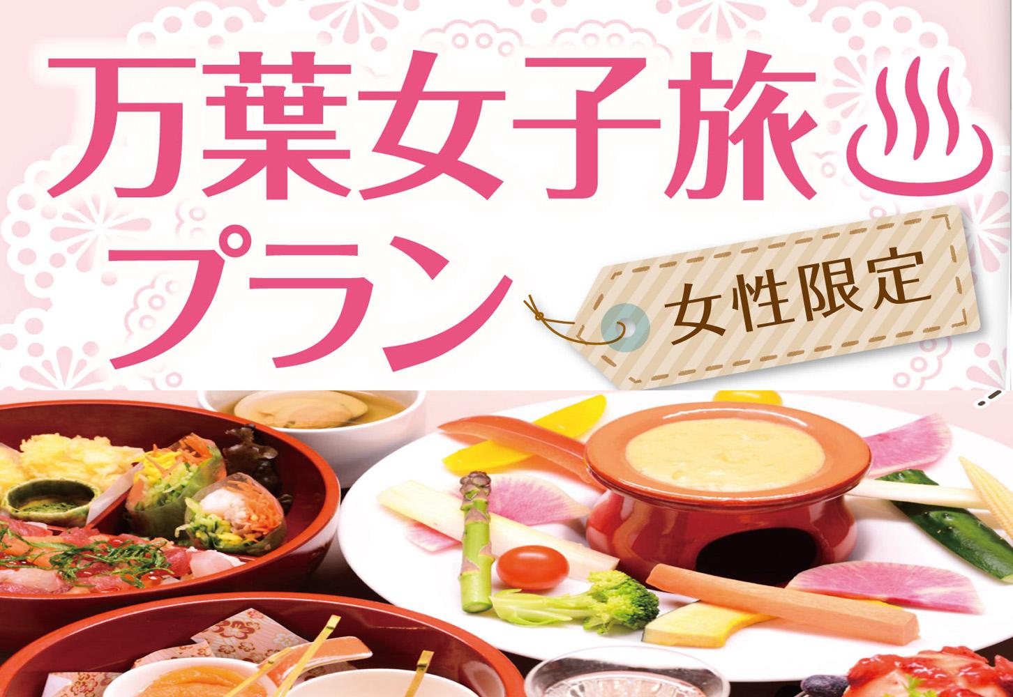 <!--020-->万葉女子旅プラン ★★要事前予約★★