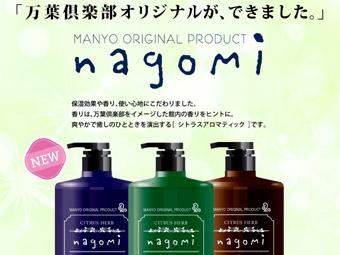 万葉倶楽部オリジナル nagomi