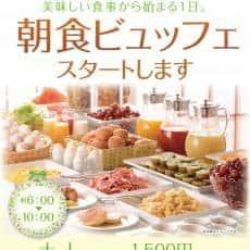 朝食ビュッフェ<br>朝6:00~10:00