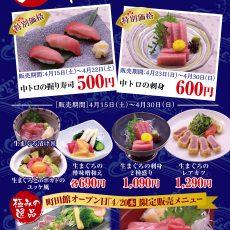 6周年感謝祭 飲食メニューの販売は<br>4月15日より始まります!