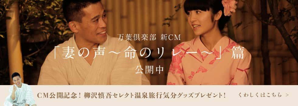 万葉倶楽部CM