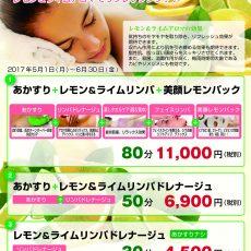 あかすり屋<br>キャンペーン5/1~6/30