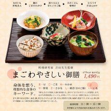 1日15食限定★まごわやさしい御膳<br>5/23(火)11:30より販売
