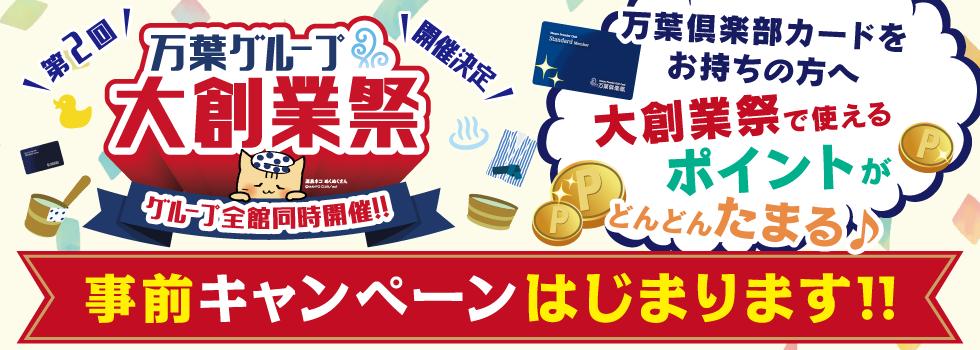 第2回大創業祭 事前キャンペーン始まります!