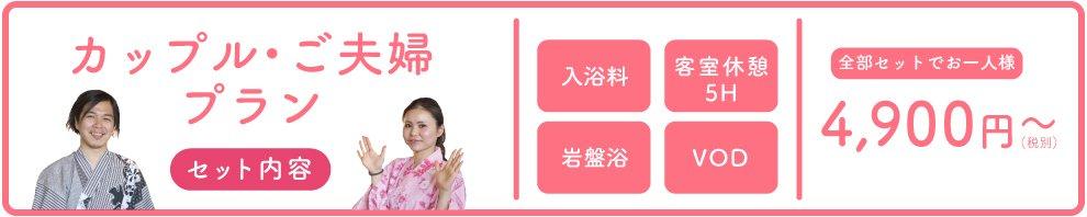 カップル・ご夫婦プラン 4,900円