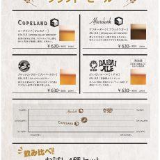 旬のビールはいかがですか<br>クラフトビール販売★