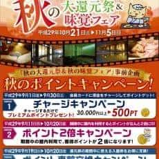 秋の大還元祭&味覚フェア開催!♪