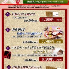 お歳暮ギフトプラン販売<br>販売期間11/1~12/17