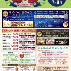 第三回 万葉グループ大創業祭<br>事前キャンペーン開催!