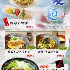 今年も「夏麺」始めます!<br>販売開始6/7~