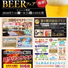 「夏のビールフェア」開催!<br>7/14(土)~8/31(金)