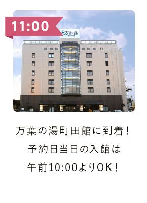万葉の湯町田館に到着!予約当日の入館は午前10:00よりOK!