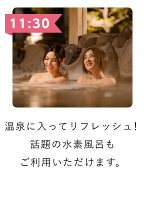 温泉に入ってリフレッシュ!話題の水素風呂もご利用いただけます。