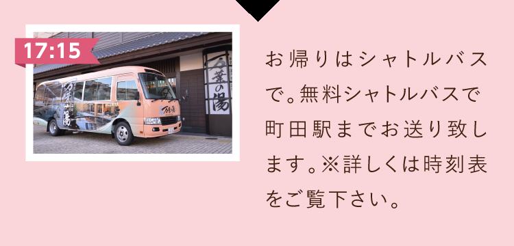 お帰りはシャトルバスで。無料シャトルバスで町田駅までお送り致します。※詳しくは時刻表をご覧下さい。