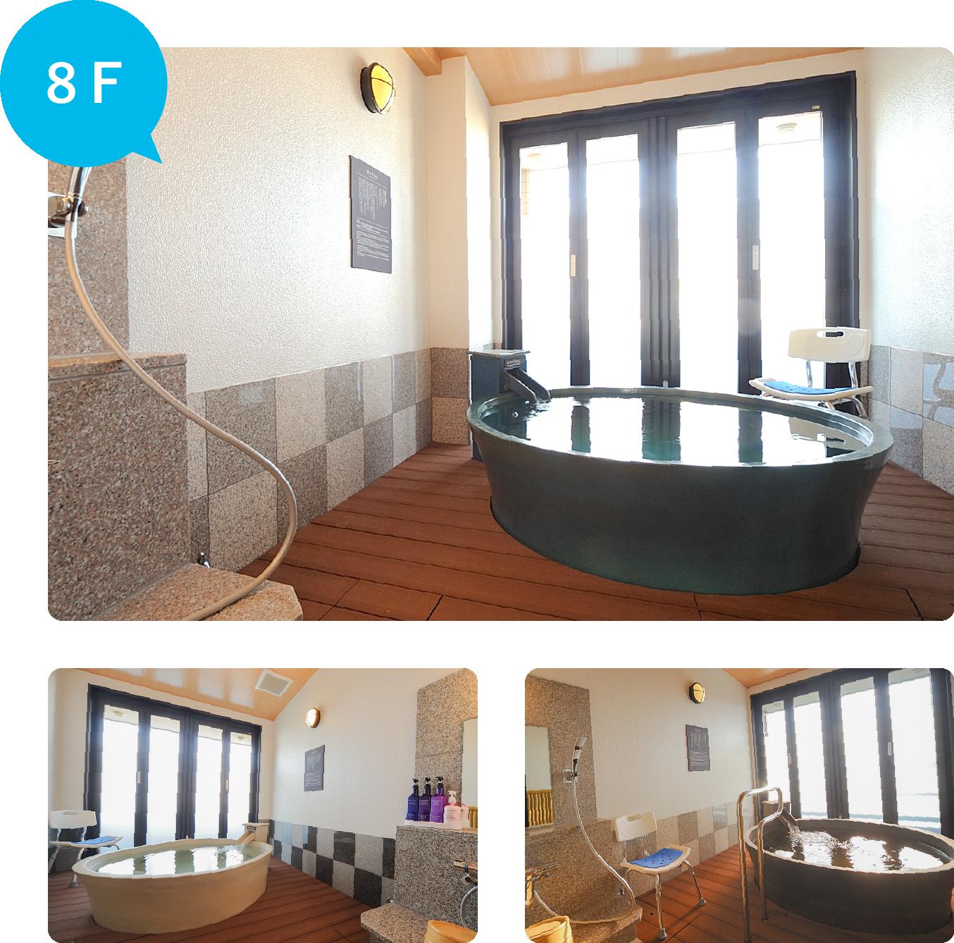8F 貸切風呂