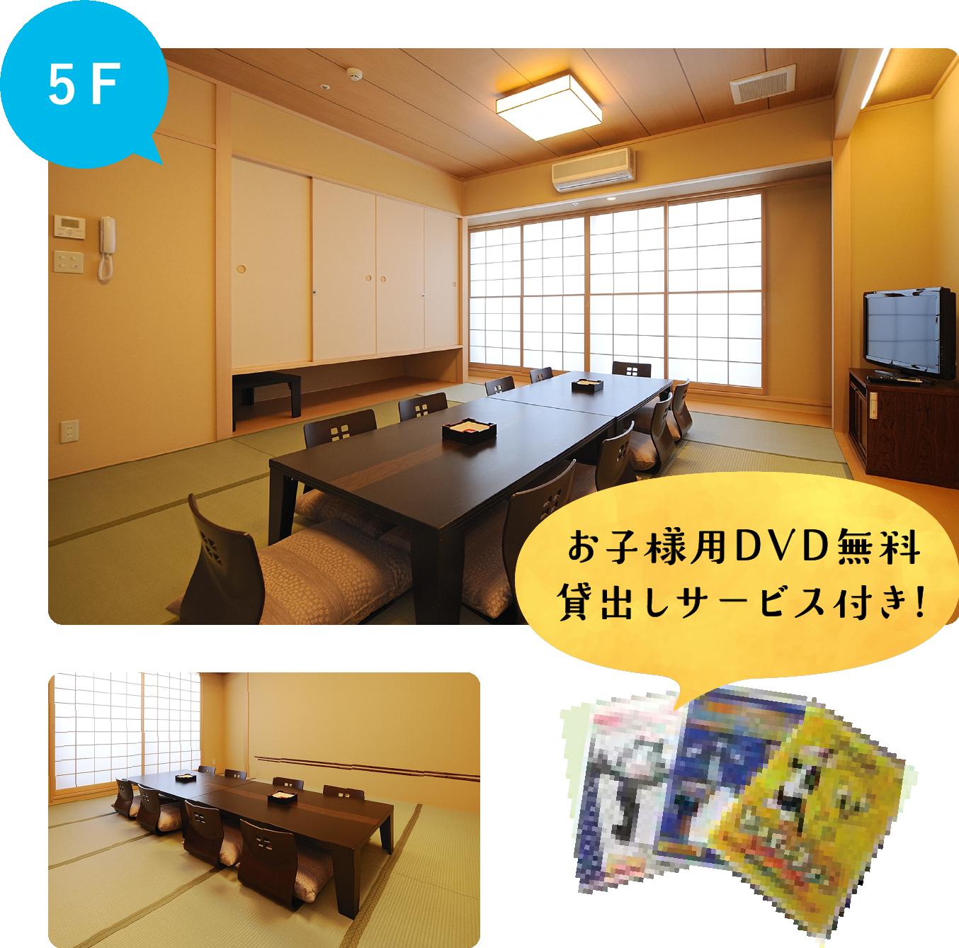 5F 貸部屋