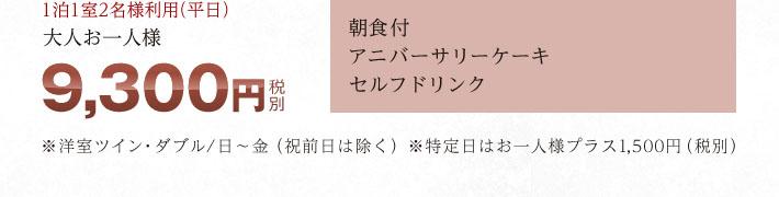大人お一人様7,900円(税別)