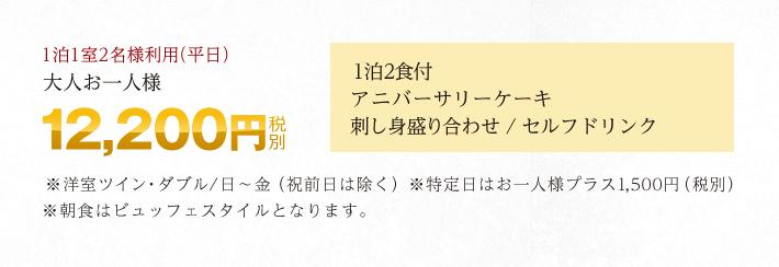 大人お一人様12,800円(税別)