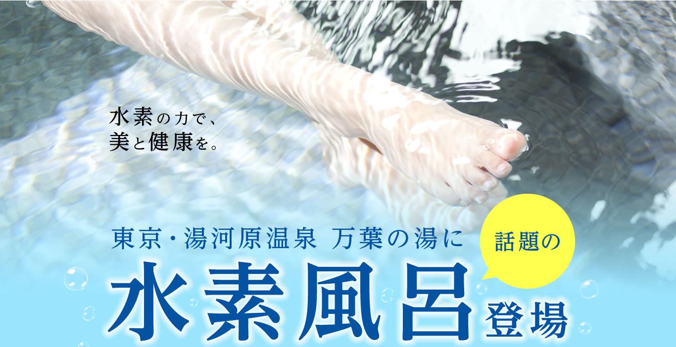 水素の力で、美と健康を。話題の東京・湯河原温泉 万葉の湯に水素風呂登場