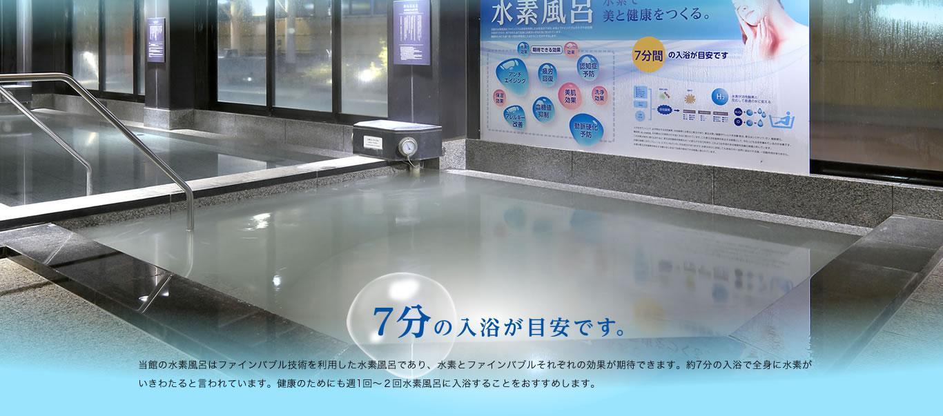 7分の入浴が目安です。当館の水素風呂はファインバブル技術を利用した水素風呂であり、水素とファインバブルそれぞれの効果が期待できます。約7分の入浴で全身に水素がいきわたると言われています。健康のためにも週1回~2回水素風呂に入浴することをおすすめします。