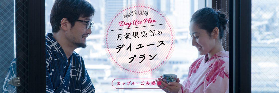 【カップル向けプラン】デイユースプラン お一人様 4,900円(税別)~