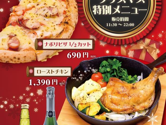 クリスマス限定メニューの販売 ★12/15~12/2...