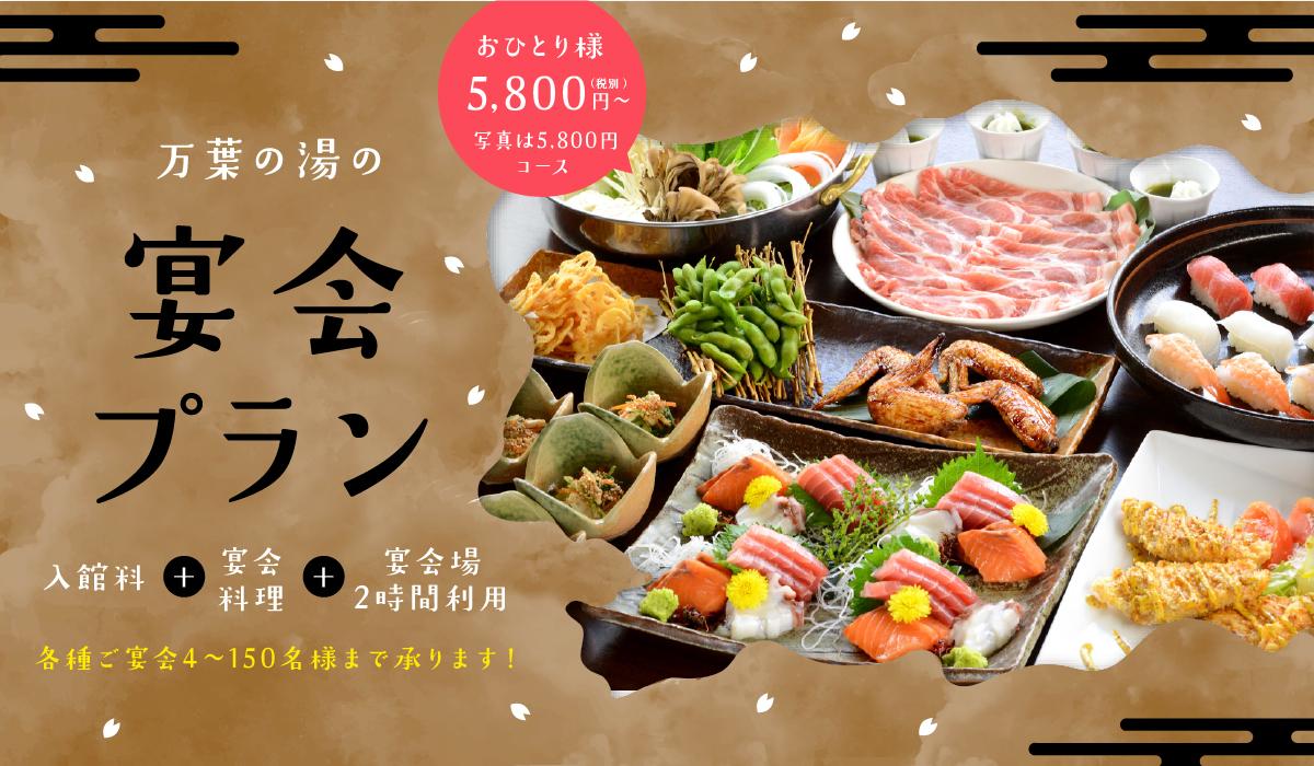 万葉倶楽部で選べるお鍋の 新年会