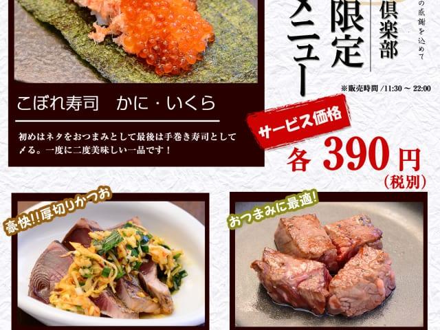 プレミア倶楽部会員様専用限定食事メニュー6...