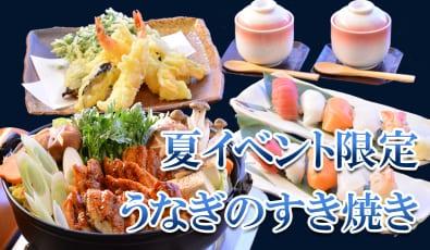 夏限定☆うなぎのすき焼きプラン