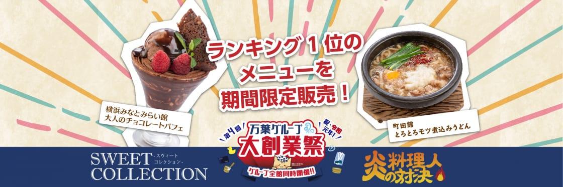 【第4回大創業祭】料理対決 人気投票ランキング発表!