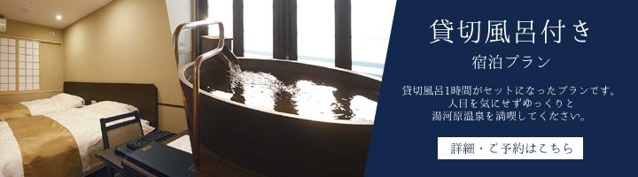 貸風呂付き-宿泊プラン