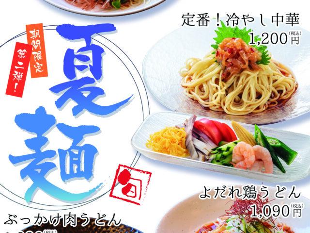 この夏の料理長おすすめメニュー第二弾!夏麺...
