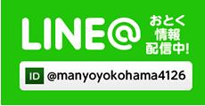 おとく情報配信中 LINE@ @manyoyokohama4126