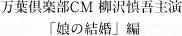 万葉倶楽部CM 柳沢慎吾主演「娘の結婚」編
