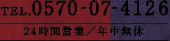 0570-07-4126 24時間営業 年中無休