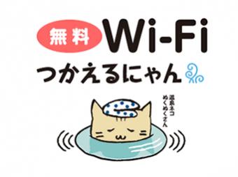 Wi-Fiつかえるにゃん
