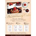 【お祝い・記念日・サプライズ】パティシエ特製ケーキ