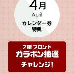 4月のカレンダー券特典について