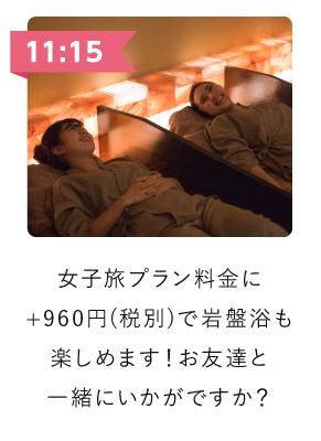 女子プラン料金に+960円(税別)で岩盤浴も楽しめます!お友達と一緒にいかがですか?