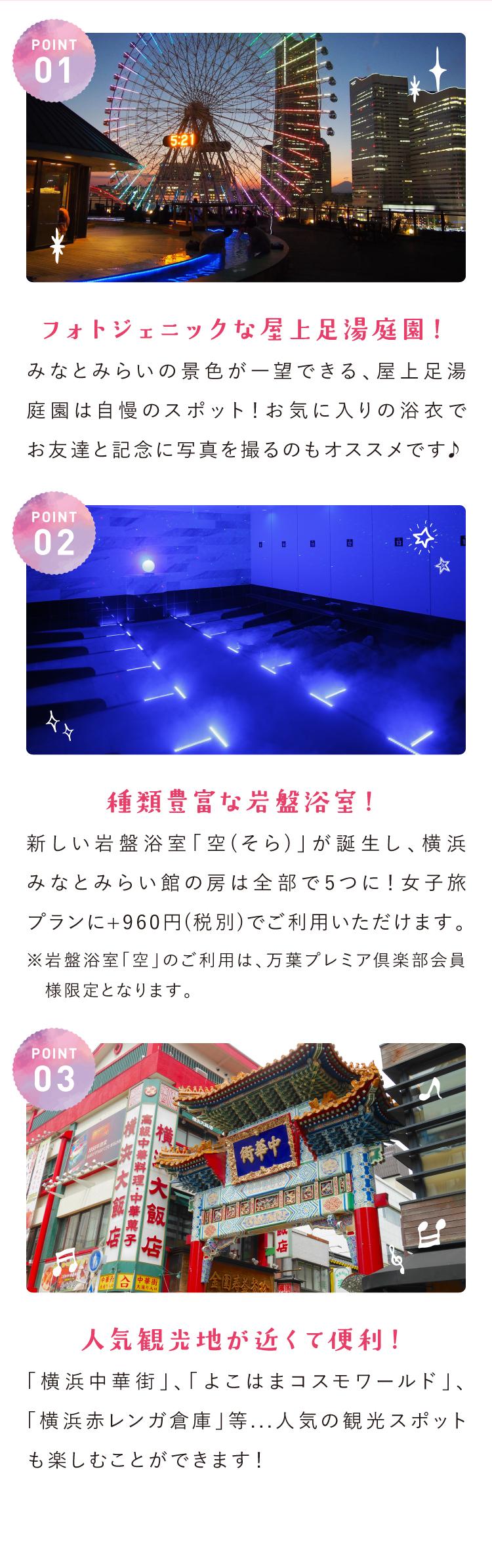フォトジェニックな屋上足湯庭園、種類豊富な岩盤浴室、人気観光地