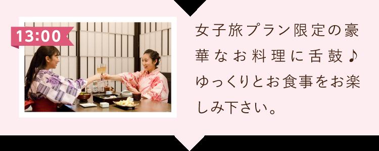 女子旅プラン限定の豪華なお料理に舌鼓♪。ゆっくりとお食事をお楽しみください。