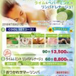 7/9~あかすり屋より新メニューのお知らせ