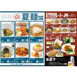 夏麺 -2018-