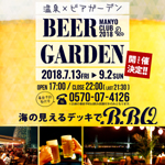 横浜 温泉×絶景×ビアガーデン