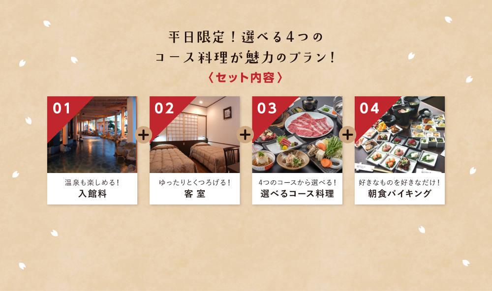 入館料・客室・選べるコース料理・朝食バイキングの平日限定セット内容