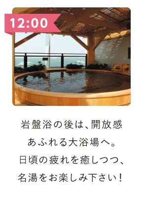 岩盤浴の後は、開放感あふれる大浴場へ。日頃の疲れを癒しつつ、名湯をお楽しみください。